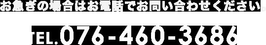 お急ぎの場合はお電話でお問い合わせください。TEL.076-460-3686