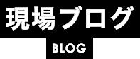 現場ブログ